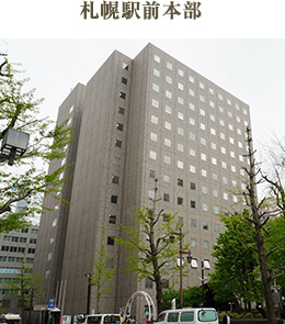 札幌駅前本部