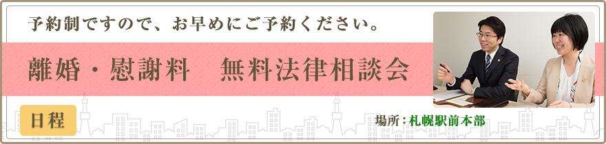 無料相談会 札幌駅前本部