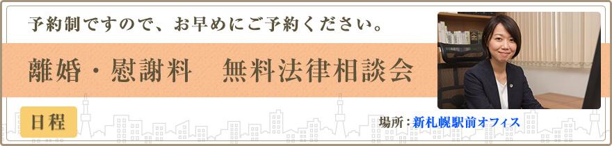 無料相談会 新札幌駅前オフィス