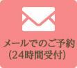 メールでのご予約(24時間受付)