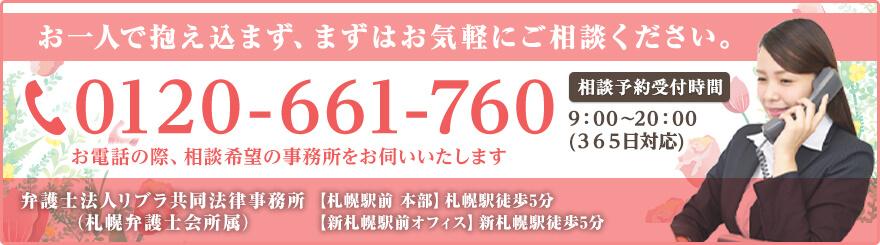 お一人で悩まずに、まずはお気軽にご相談ください。TEL:0120-661-760 相談受付時間 平日9:00~20:00(365日対応) お電話の際、相談希望の事務所をお伺いします。