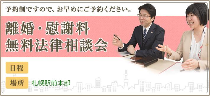 離婚・慰謝料無料法律相談会 札幌駅前本部