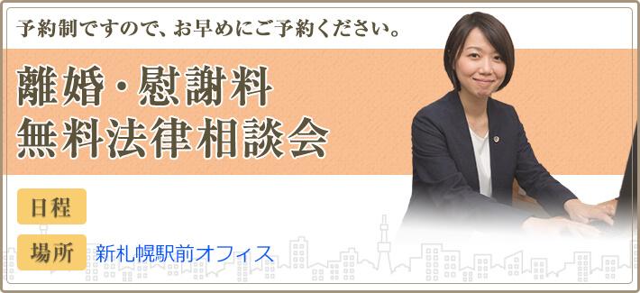 離婚・慰謝料無料法律相談会 新札幌駅前オフィス