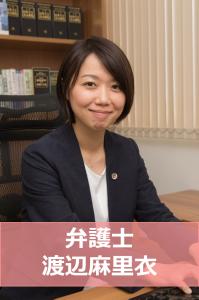 渡辺弁護士